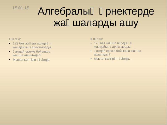 Алгебралық өрнектерде жақшаларды ашу 15.01.15 І нұсқа: 172 бет жақша ашудың І...