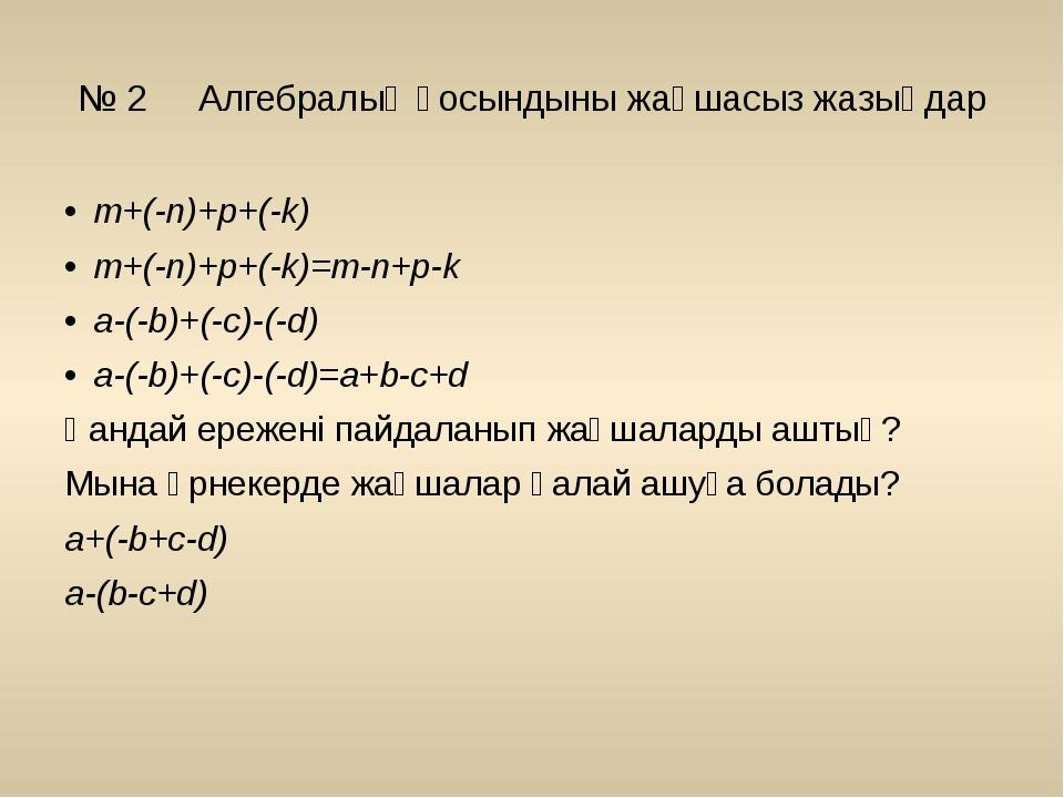 № 2 Алгебралық қосындыны жақшасыз жазыңдар m+(-n)+p+(-k) m+(-n)+p+(-k)=m-n+p-...