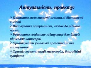 Актуальність проекту: Показати можливості освітньої діяльності в місті Вихову