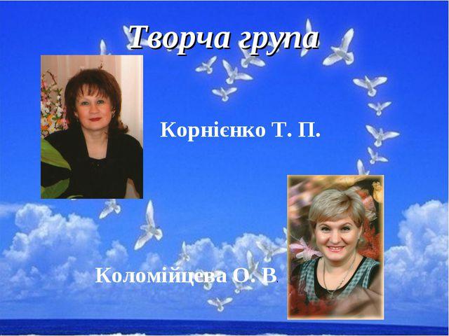 Корнієнко Т. П. Коломійцева О. В. Творча група