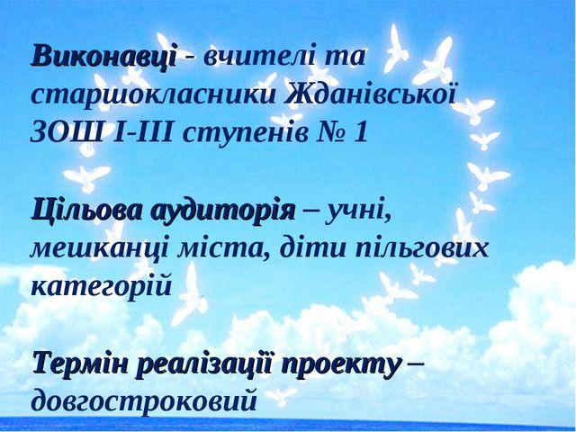 Виконавці - вчителі та старшокласники Жданівської ЗОШ І-ІІІ ступенів № 1 Ціль...