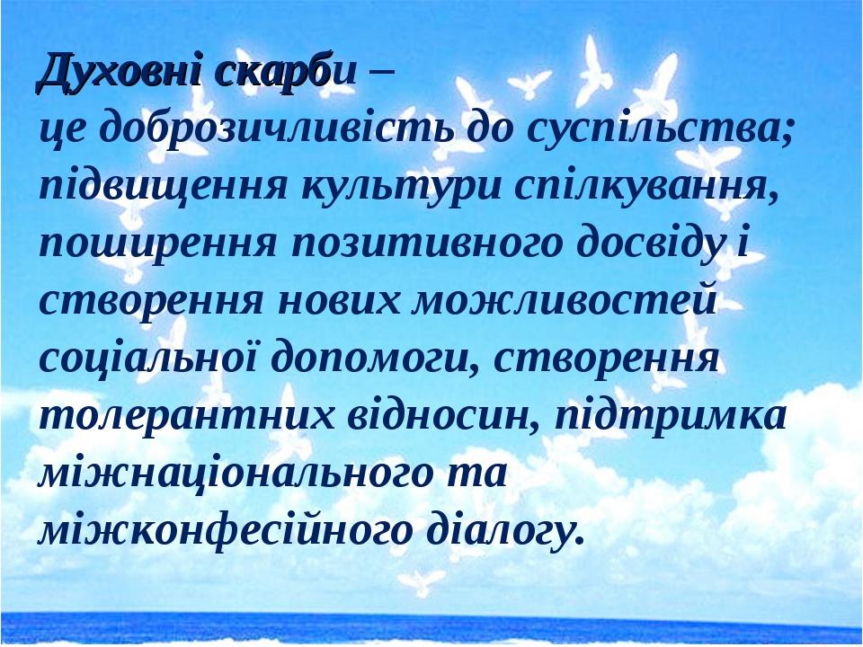 Духовні скарби – це доброзичливість до суспільства; підвищення культури спілк...