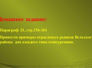 Домашнее задание: Параграф 21, стр.156-161 Привести примеры отраслевых рынко