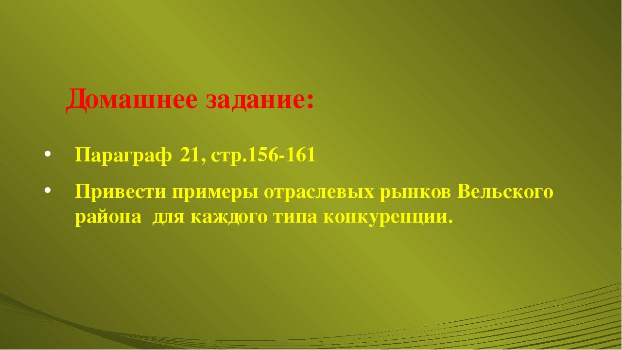 Домашнее задание: Параграф 21, стр.156-161 Привести примеры отраслевых рынко...