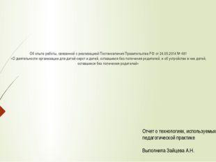 Об опыте работы, связанной с реализацией Постановления Правительства РФ от 24