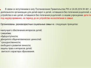 В связи со вступлением в силу Постановления Правительства РФ от 24.05.2014 №
