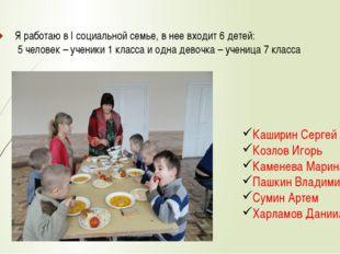 Я работаю в I социальной семье, в нее входит 6 детей: 5 человек – ученики 1