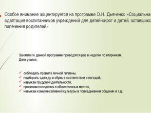 Особое внимание акцентируется на программе О.Н. Дьяченко «Социальная адаптаци