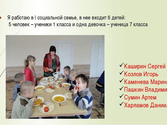 Я работаю в I социальной семье, в нее входит 6 детей: 5 человек – ученики 1...