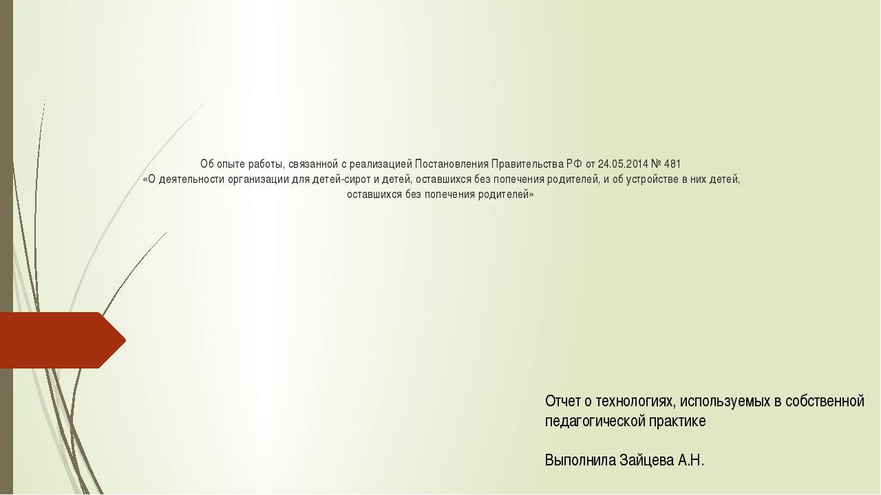 Об опыте работы, связанной с реализацией Постановления Правительства РФ от 24...