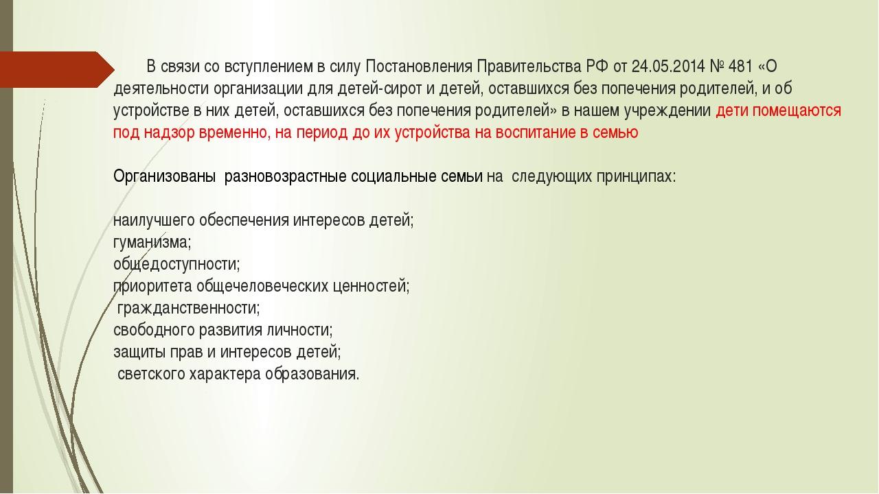В связи со вступлением в силу Постановления Правительства РФ от 24.05.2014 №...