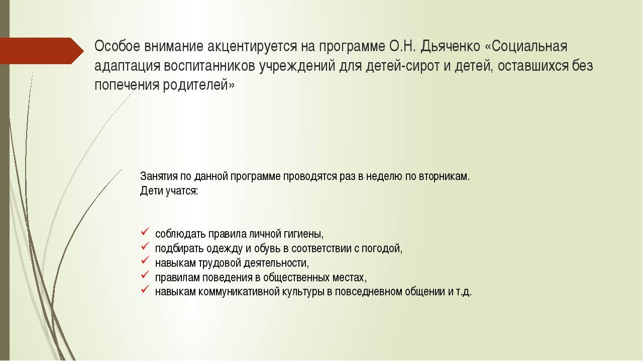 Особое внимание акцентируется на программе О.Н. Дьяченко «Социальная адаптаци...