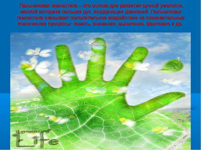 Пальчиковая гимнастика – это основа для развития ручной умелости, мелкой мот...