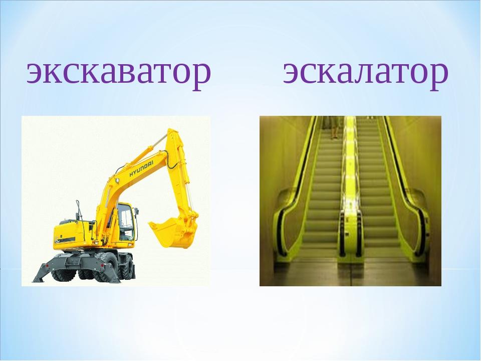 экскаватор эскалатор