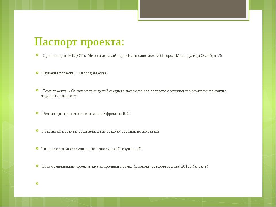 Паспорт проекта: Организация: МБДОУ г. Миасса детский сад «Кот в сапогах» №98...