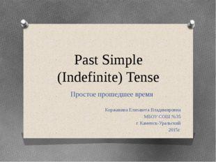 Past Simple (Indefinite) Tense Простое прошедшее время Коржавина Елизавета Вл