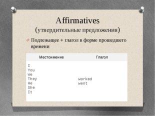 Affirmatives (утвердительные предложения) Подлежащее + глагол в форме прошедш