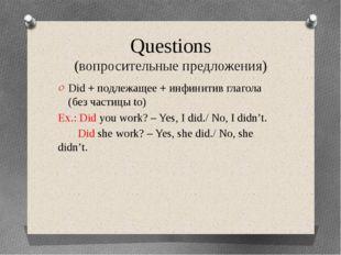 Questions (вопросительные предложения) Did + подлежащее + инфинитив глагола (