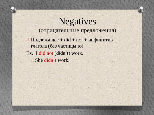 Negatives (отрицательные предложения) Подлежащее + did + not + инфинитив глаг...