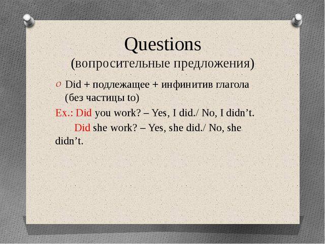 Questions (вопросительные предложения) Did + подлежащее + инфинитив глагола (...