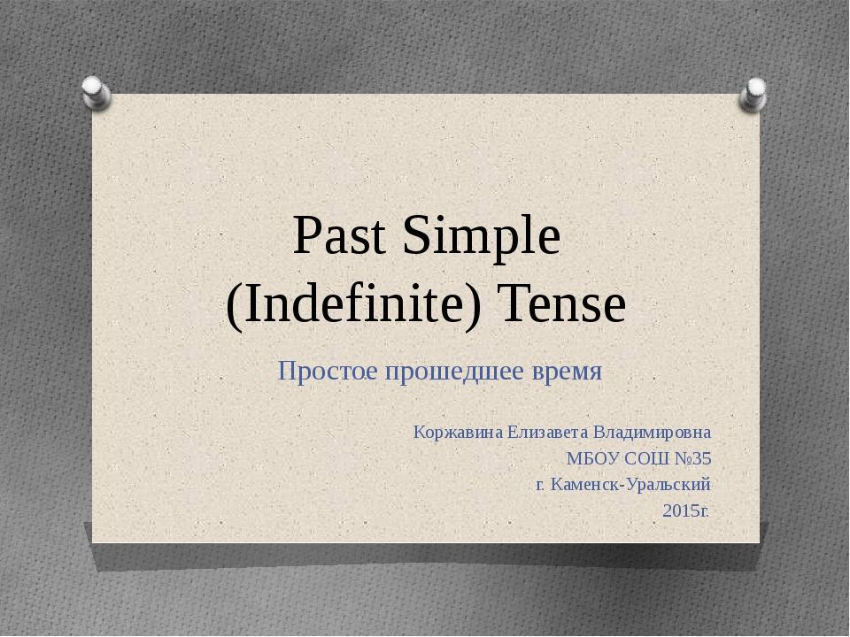 Past Simple (Indefinite) Tense Простое прошедшее время Коржавина Елизавета Вл...