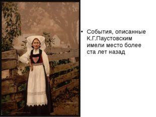 События, описанные К.Г.Паустовским имели место более ста лет назад