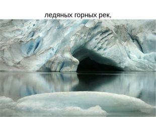 ледяных горных рек,