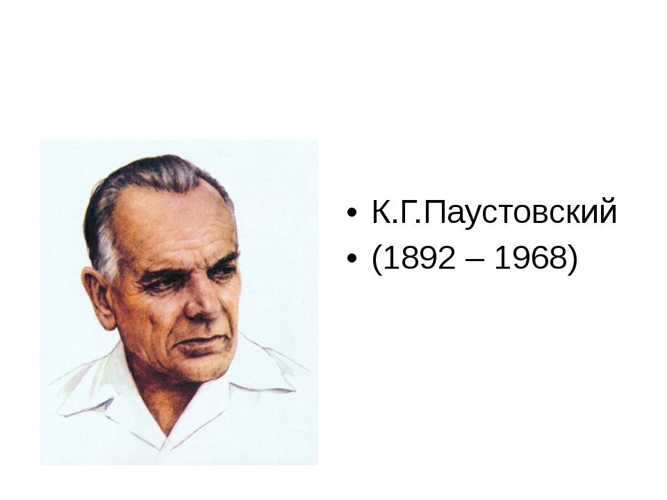 К.Г.Паустовский (1892 – 1968)