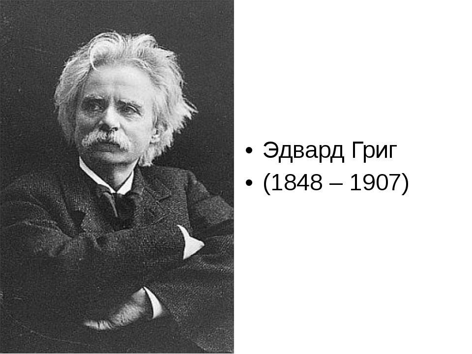 Эдвард Григ (1848 – 1907)
