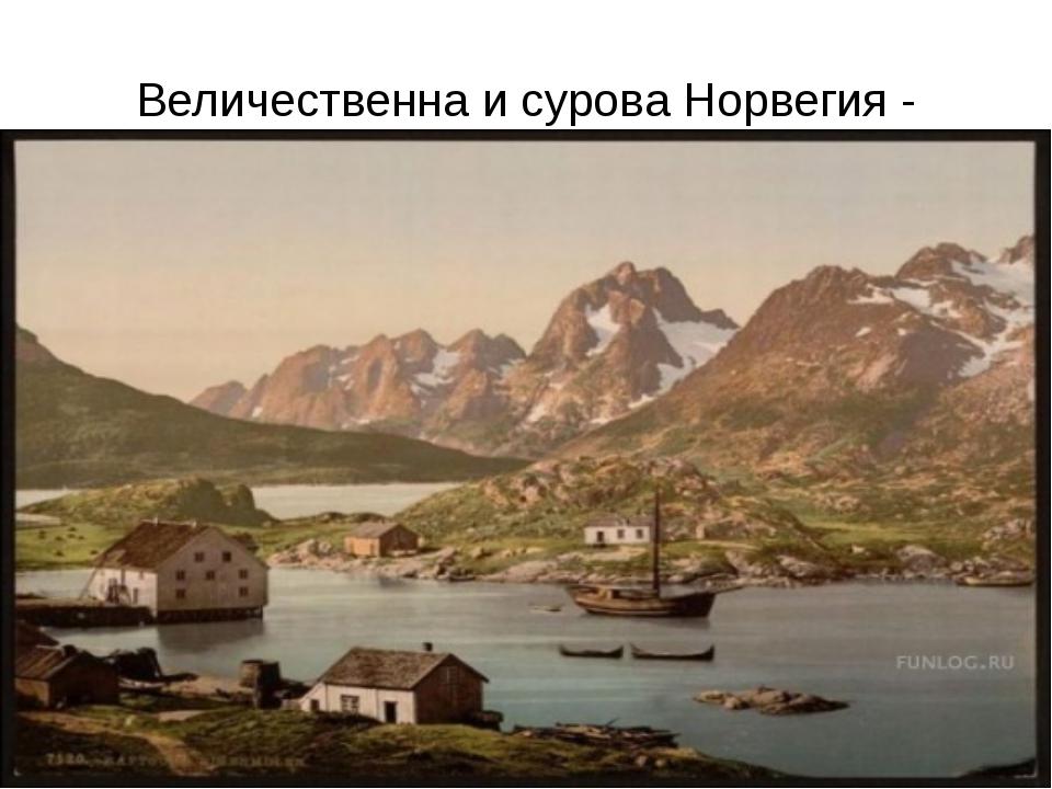 Величественна и сурова Норвегия -
