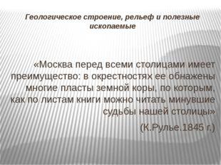 Геологическое строение, рельеф и полезные ископаемые «Москва перед всеми стол