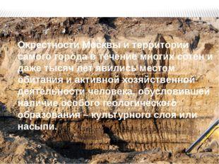 Окрестности Москвы и территории самого города в течение многих сотен и даже т