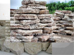 Доломиты Доломиты – разновидность известняков. Плотные доломиты используются