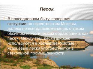 Песок. В повседневном быту, совершая экскурсии по окрестностям Москвы, далеко