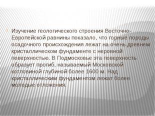 Изучение геологического строения Восточно-Европейской равнины показало, что г
