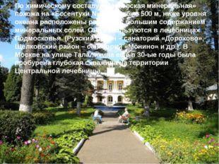 По химическому составу «Московская минеральная» похожа на «Ессентуки №20». Гл