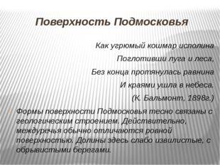 Поверхность Подмосковья Как угрюмый кошмар исполина Поглотивши луга и леса, Б