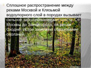 Сплошное распространение между реками Москвой и Клязьмой водоупорного слой в