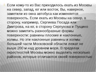 Если кому-то из Вас приходилось ехать из Москвы на север, запад, юг или восто