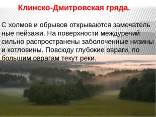 Клинско-Дмитровская гряда. С холмов и обрывов открываются замечатель ные пейз