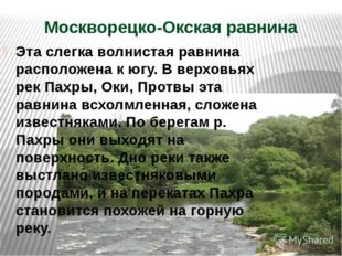 Москворецко-Окская равнина Эта слегка волнистая равнина расположена к югу. В