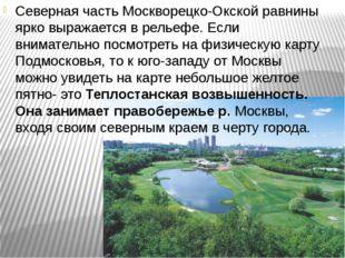 Северная часть Москворецко-Окской равнины ярко выражается в рельефе. Если вни
