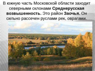 В южную часть Московской области заходит северными склонами Среднерусская воз