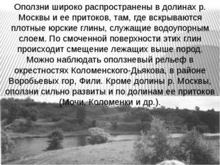 Оползни широко распространены в долинах р. Москвы и ее притоков, там, где вск