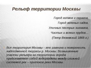 Рельеф территории Москвы Город холмов и оврагов, Город зеленых садов, Уличных