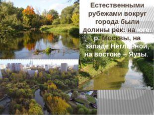 Естественными рубежами вокруг города были долины рек: на юге: р. Москвы, на з