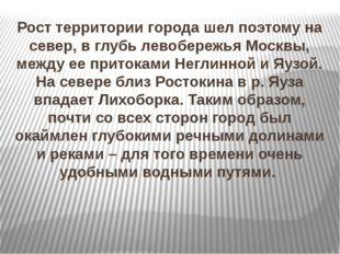 Рост территории города шел поэтому на север, в глубь левобережья Москвы, межд