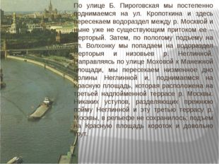 По улице Б. Пироговская мы постепенно поднимаемся на ул. Кропоткина и здесь п