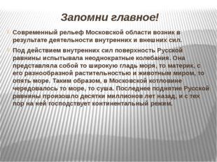 Запомни главное! Современный рельеф Московской области возник в результате де