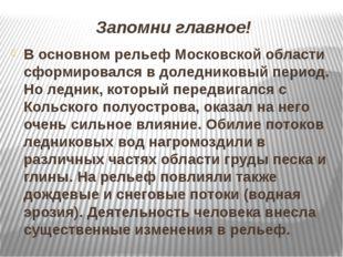 Запомни главное! В основном рельеф Московской области сформировался в доледни